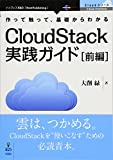 CloudStack実践ガイド[前編] (NextPublishing)