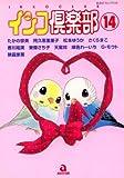 インコ倶楽部 14 (あおばコミックス)