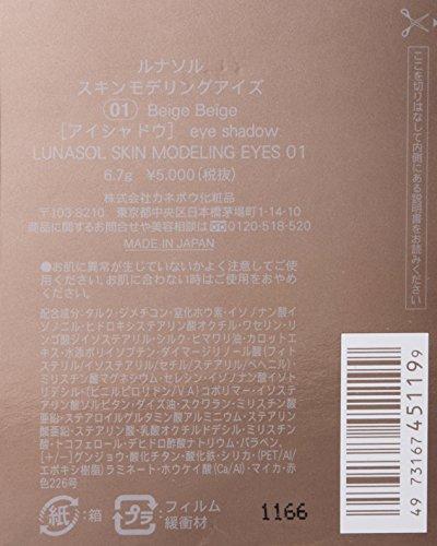 【ルナソル】 スキンモデリングアイズ#01
