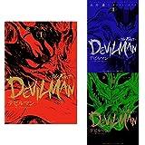 デビルマン-THE FIRST- 1-3巻 新品セット