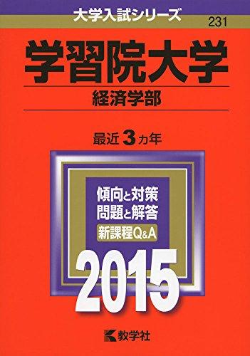 学習院大学(経済学部) (2015年版大学入試シリーズ)