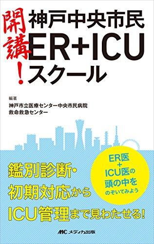 開講! 神戸中央市民ER+ICUスクール: ER医+ICU医の頭の中をのぞいてみよう