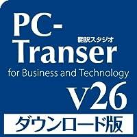 PC-Transer 翻訳スタジオ V26|ダウンロード版