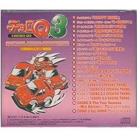 チョロQ3 オリジナル・サウンド・コレクション+SE集 Vol.2 激走編
