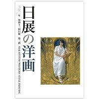 日展の洋画(2011年) 平成23年度・第43回日展図録・洋画