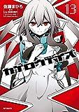 カゲロウデイズ 13 (MFコミックス ジーンシリーズ)