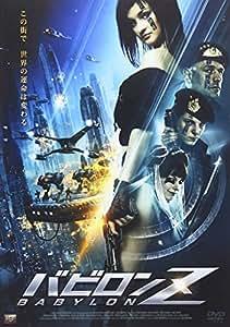 バビロンZ [DVD]