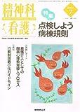 精神科看護 (2004-7)
