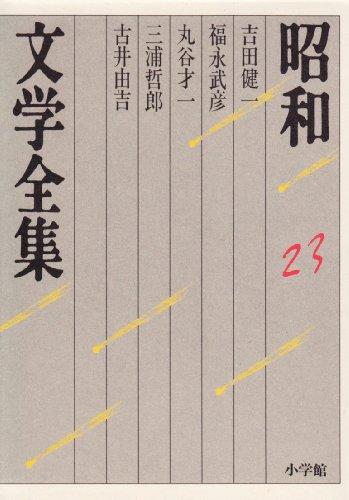昭和文学全集〈23〉の詳細を見る