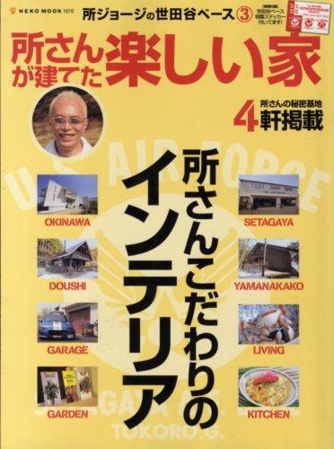 世田谷ベース3 所さんが建てた楽しい家 (NEKO MOOK 1016 所ジョージの世田谷ベース 3) -