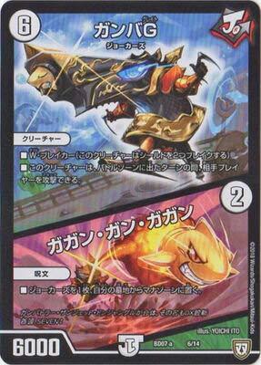デュエルマスターズ/BD-07-a/6/ガンバG/ガガン・ガン・ガガン