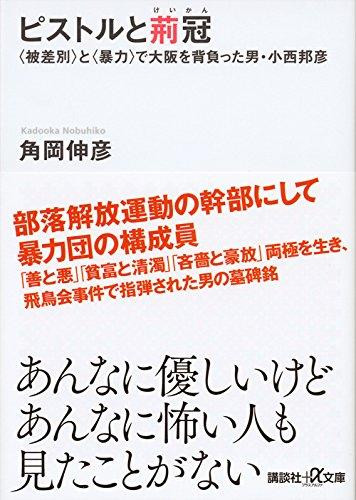 ピストルと荊冠 〈被差別〉と〈暴力〉で大阪を背負った男・小西邦彦 (講談社+α文庫)