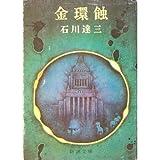 金環蝕 (新潮文庫 い 2-27)