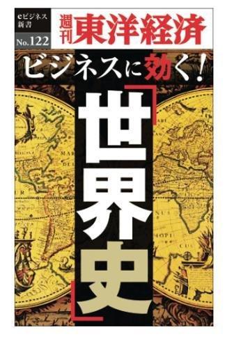 ビジネスに効く!「世界史」―週刊東洋経済eビジネス新書No.122の詳細を見る