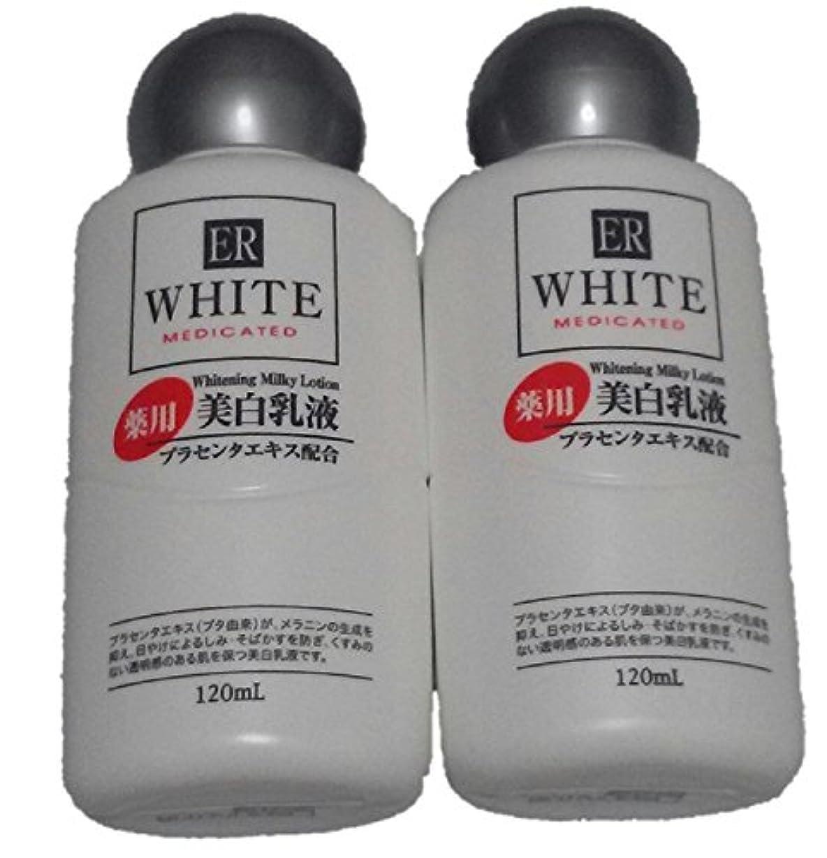 ホテル水陸両用分【2本セット】コスモホワイトニングミルク 120ml