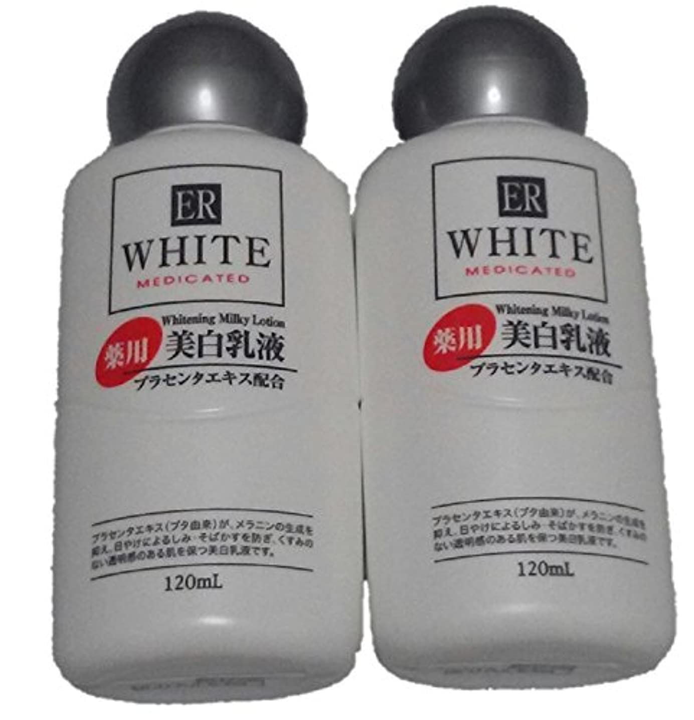 奪う予測するミリメートル【2本セット】コスモホワイトニングミルク 120ml