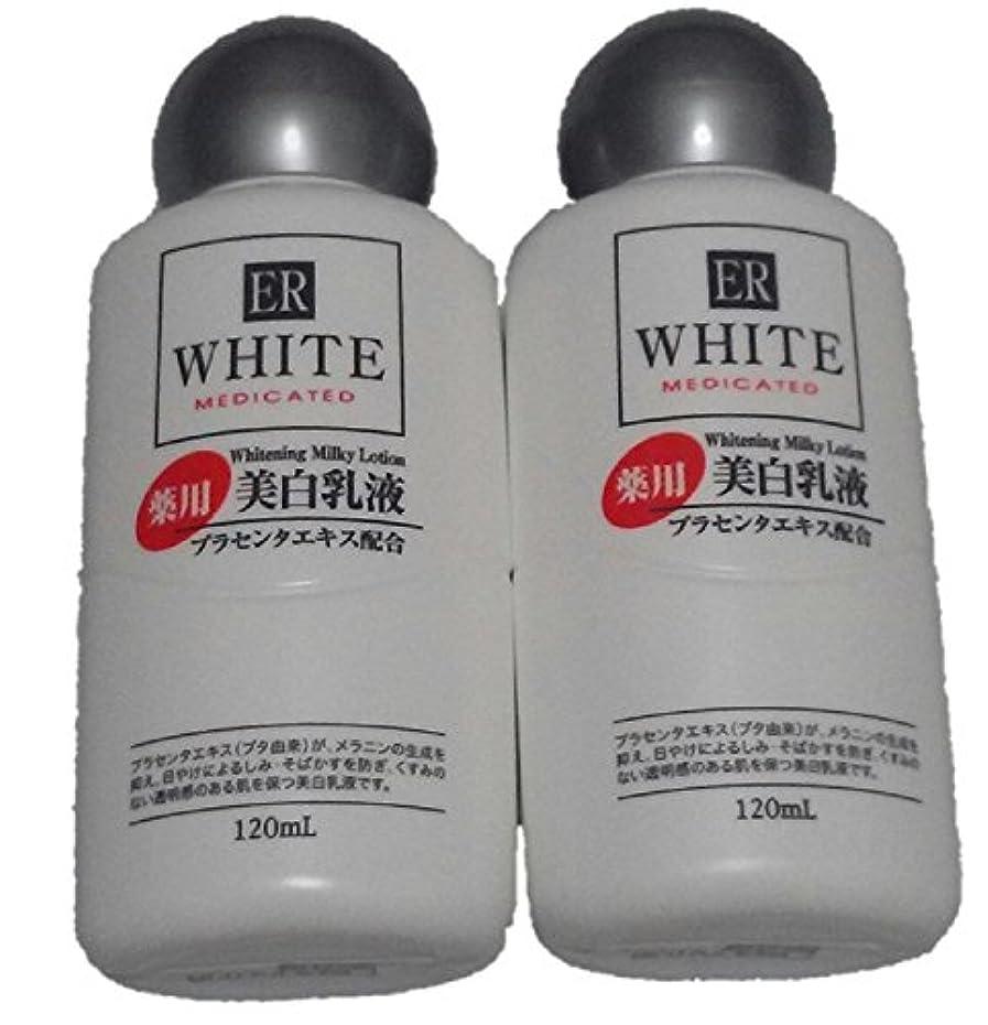 ライバル揃えるを除く【2本セット】コスモホワイトニングミルク 120ml
