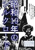 昭和19年のシルクロード: 『西北支那』改題