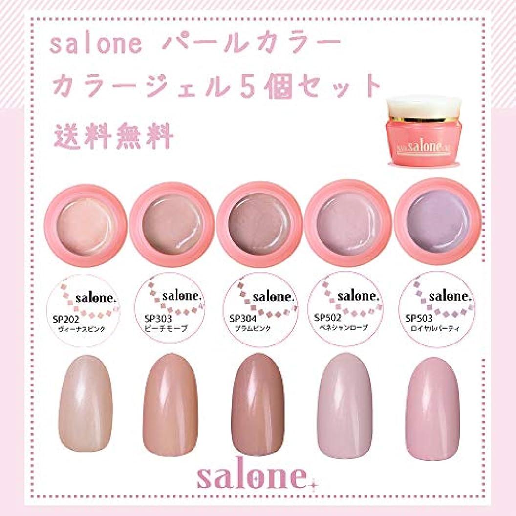 パック警告誘惑する【送料無料 日本製】Salone パールカラー カラージェル5個セット アンニュイなパールカラー