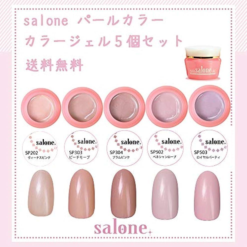 テスト彼らのもの質量【送料無料 日本製】Salone パールカラー カラージェル5個セット アンニュイなパールカラー