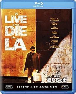 L.A.大捜査線 狼たちの街
