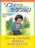 ソフィーとカタツムリ (児童図書館・文学の部屋)