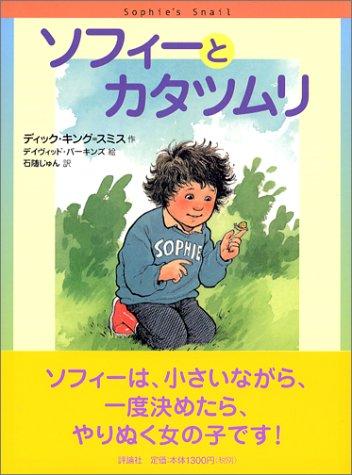 ソフィーとカタツムリ (児童図書館・文学の部屋)の詳細を見る