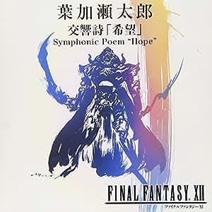 """交響詩 「希望」 Symphonic Poem'""""Hope""""(DVD付)"""