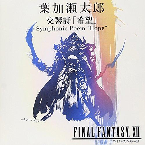 """交響詩 「希望」 Symphonic Poem'""""Hope""""(DVD付)の詳細を見る"""