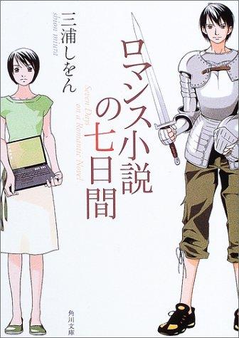 ロマンス小説の七日間 (角川文庫)の詳細を見る