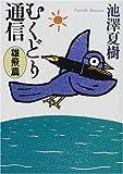 むくどり通信 雄飛篇 (朝日文庫)