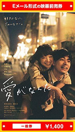 『愛がなんだ』映画前売券(一般券)(ムビチケEメール送付タイプ)