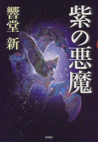 紫の悪魔 (新潮ミステリー倶楽部)の詳細を見る
