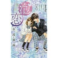 泡恋 3 (フラワーコミックス)