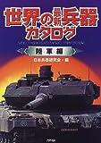 世界の最新兵器カタログ 陸軍編 (Ariadne military)
