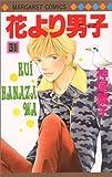 花より男子(だんご) (31) (マーガレットコミックス (3470))