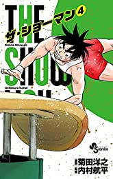 THE SHOWMAN(4) (少年サンデーコミックス)