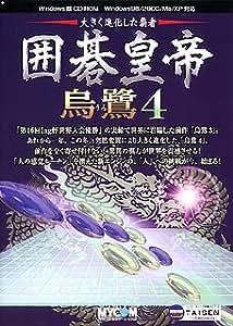 囲碁皇帝 烏鷺 4