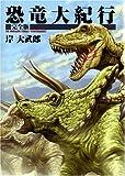 恐竜大紀行 完全版 / 岸 大武郎 のシリーズ情報を見る