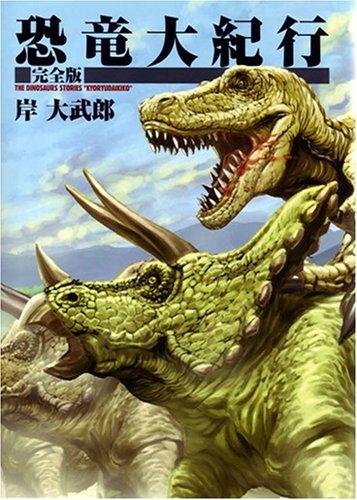 恐竜大紀行 完全版の詳細を見る