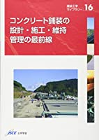 コンクリート舗装の設計・施工・維持管理の最前線 (舗装工学ライブラリー)