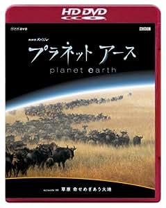 NHKスペシャル プラネットアース Episode 6 「草原 命せめぎあう大地」 (HD-DVD) [HD DVD]