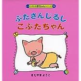 ぶたさんじるしこぶたちゃん (こぶたの赤ちゃんシリーズ (3))