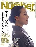 Number(ナンバー)942号 総力特集 VOICE of 2017-18 (Sports Graphic Number(スポーツ・グラフィック ナンバー))