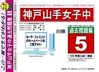 神戸山手女子中学校【兵庫県】 H25年度用過去問題集5(H24+模試)