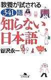 「知らない日本語 教養が試される341語」谷沢永一