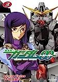 機動戦士ガンダムOO (3) (マガジンZコミックス) (マガジンZKC)