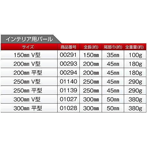 土牛 インテリア用バール V型 250mm