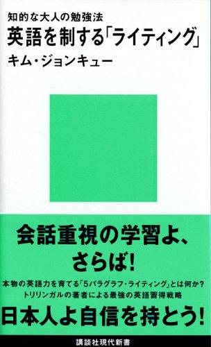 知的な大人の勉強法 英語を制する「ライティング」 (講談社現代新書)