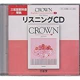 クラウンコミュニケーション英語1 New Edition リスニングCD (<CD>)